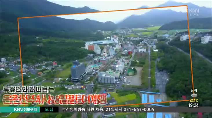 (09/19 방영) 부곡 온천
