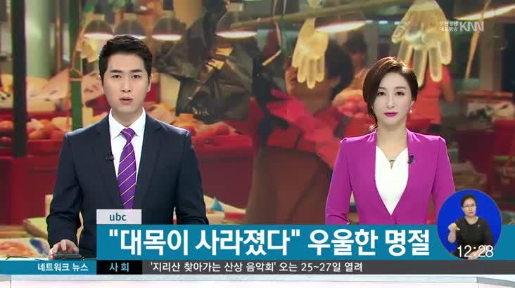 (09/20 방영) 민방 네트워크 뉴스