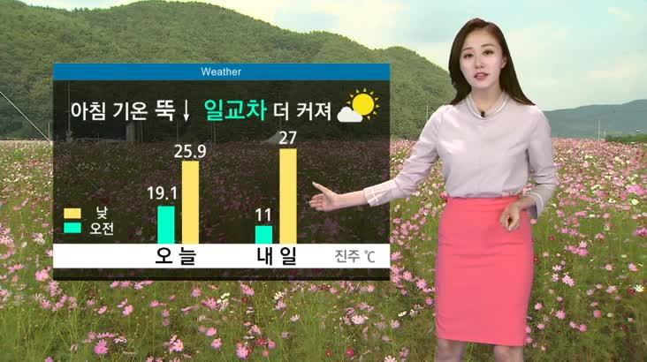 뉴스아이 날씨 9월20일(수)