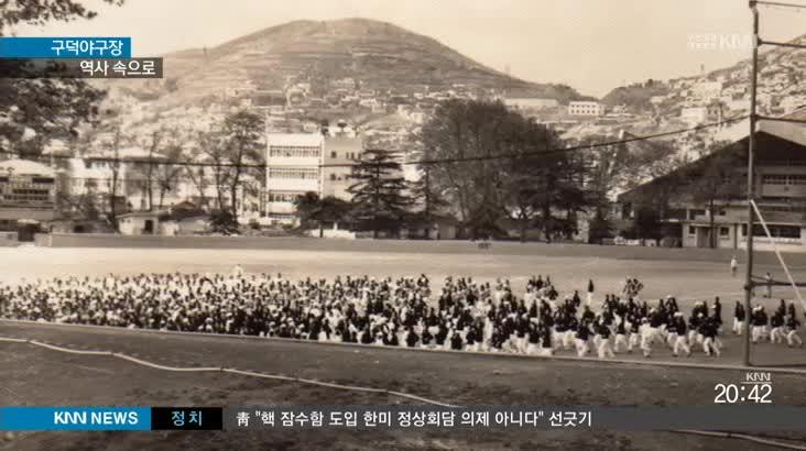 구도 부산의 상징 구덕야구장 '역사속으로'