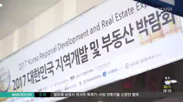 (09/21 방영) 2017 지역개발 및 부동산 박람회