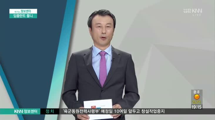 (09/21 방영) 임플란트 틀니 (센텀타워치과/김구호 원장)