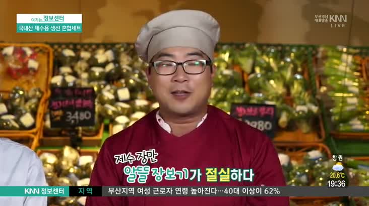 (09/21 방영) 신선한 우리밥상 – 국내산 제수용 생선 혼합세트