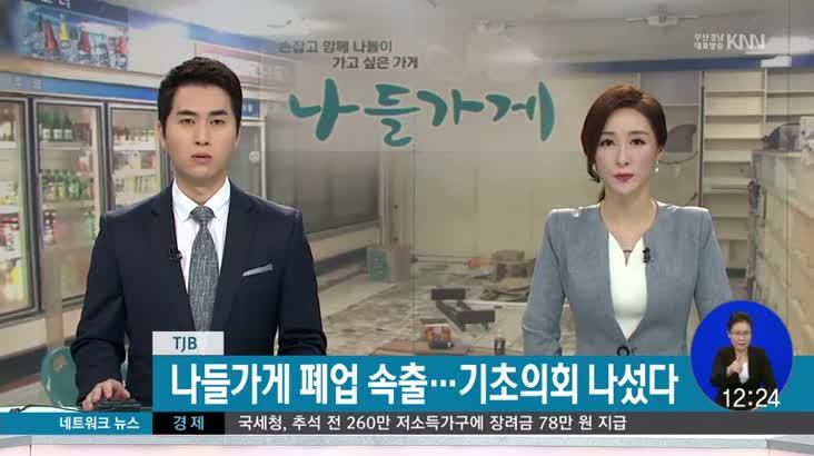 (09/22 방영) 민방 네트워크 뉴스