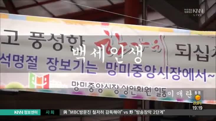 (09/22 방영) 으랏차차 장터 시즌 9