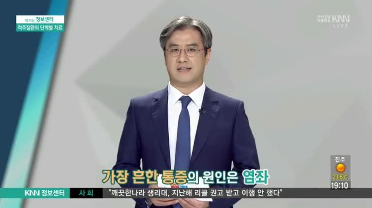 (09/22 방영) 척추 단계별 치료(세바른 병원/김훈 병원장)