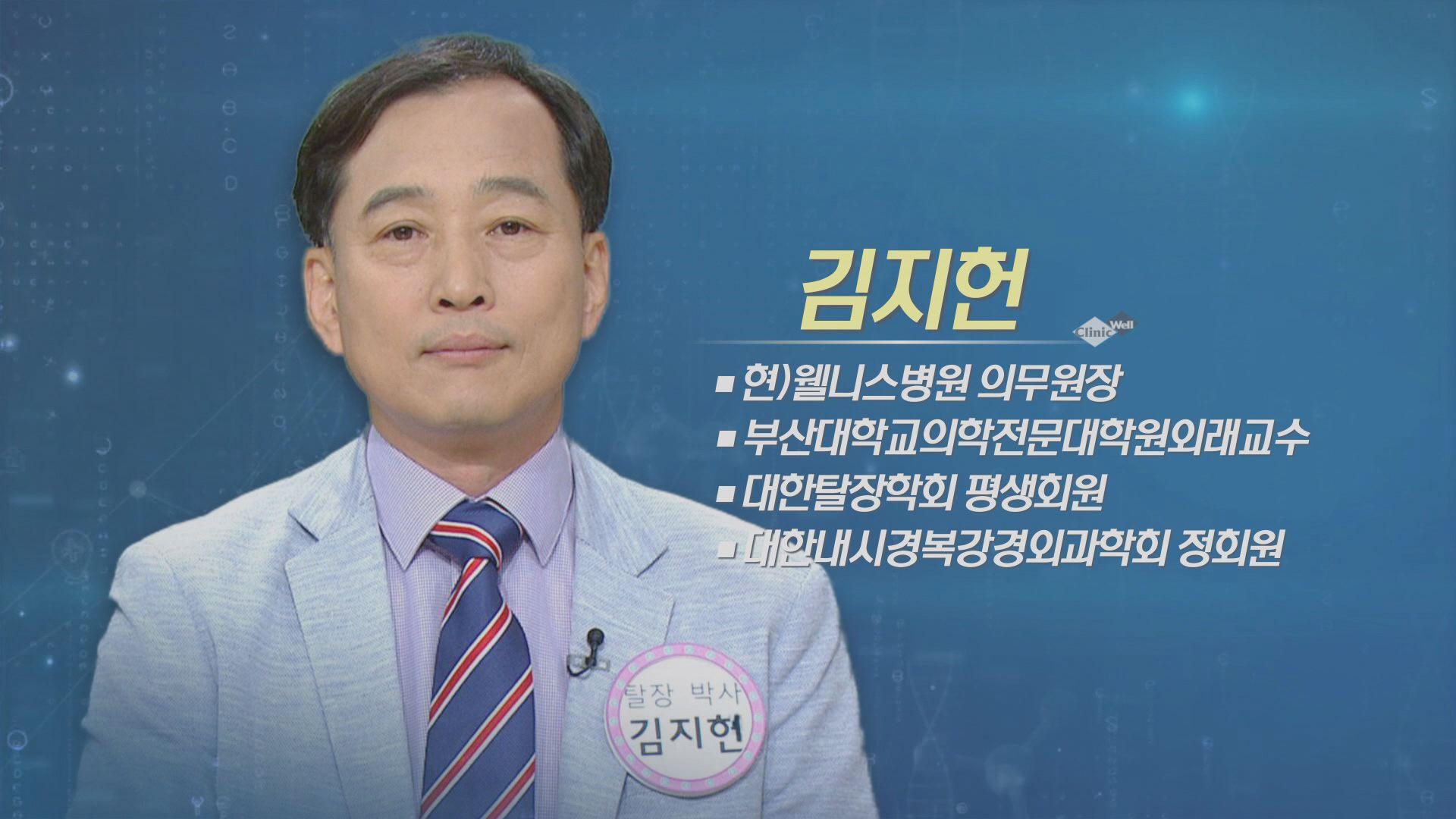 (09/23 방영) 탈장, 그것이 알고 싶다(김지헌/웰니스병원 의무원장)