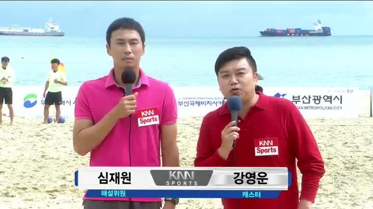 (09/23 방영) 제2회 부산국제비치사커대회