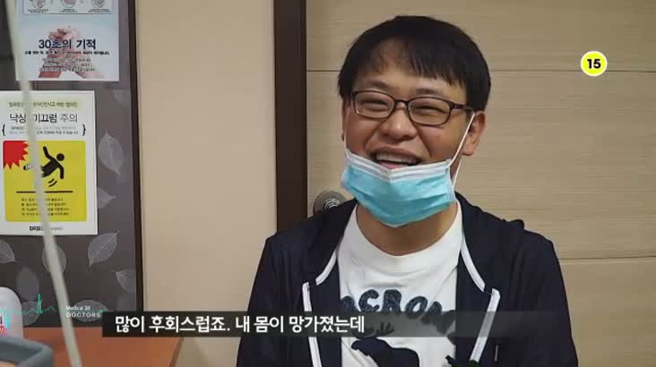 (09/23 방영) 메디컬 24시 닥터스