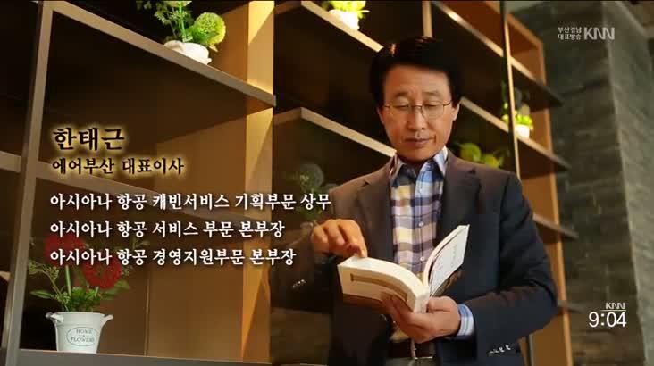 (09/24 방영) 왕으로 산다는 것 (한태근/에어부산 대표이사)