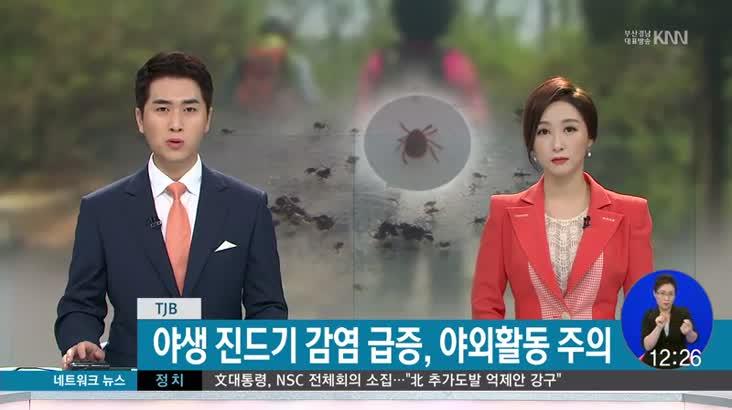 (09/25 방영) 민방 네트워크 뉴스