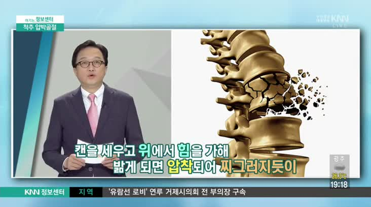 (09/25 방영) 척추압박골절 (척시원병원 / 장의성 병원장)