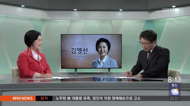 인물포커스-김영선 전 한나라당 대표