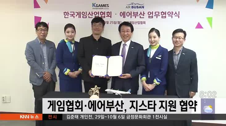 한국게임산업협회-에어부산, 지스타 지원 협약