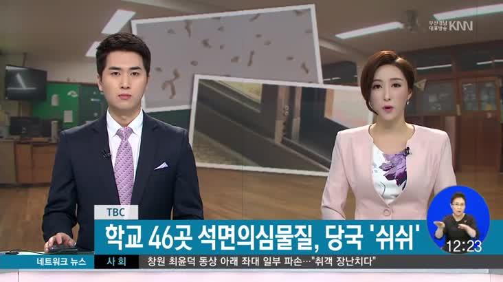 (09/26 방영) 민방 네트워크 뉴스