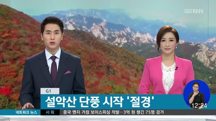(09/27 방영) 민방 네트워크 뉴스