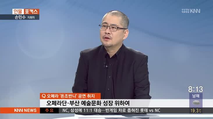 (인물포커스) 손민수 / 지휘자