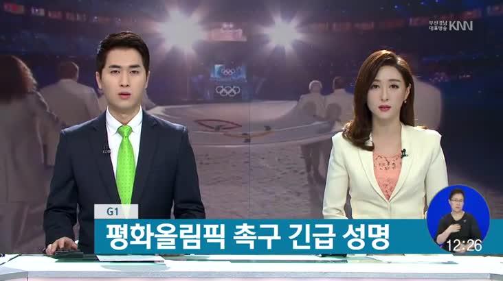 (09/28 방영) 민방 네트워크 뉴스