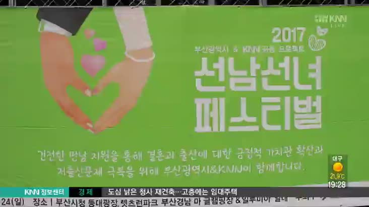 (09/28 방영) 선남선녀 페스티벌