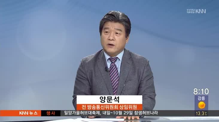 (인물포커스) 양문석 / 전 방송통신위원회 상임위원 (9/29, 금 방송용) – 7′ 25″