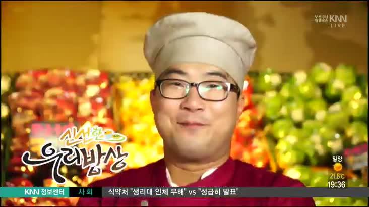 (09/28 방영) 신선한 우리밥상 – 국내산 제수용 사과 & 배