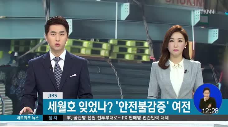 (09/29 방영) 민방 네트워크 뉴스