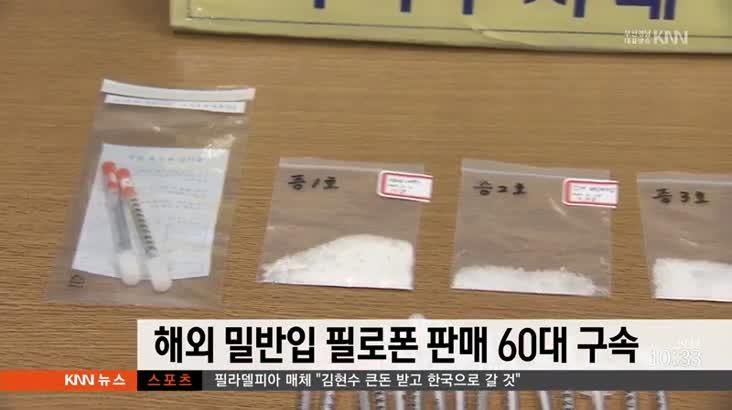 해외 밀반입 필로폰 판매 60대 구속