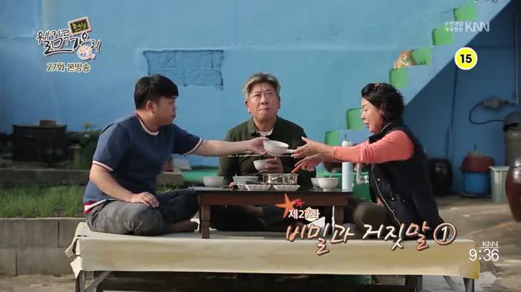 (10/07 방영) 촌티콤 웰컴투 가오리 시즌2 27화