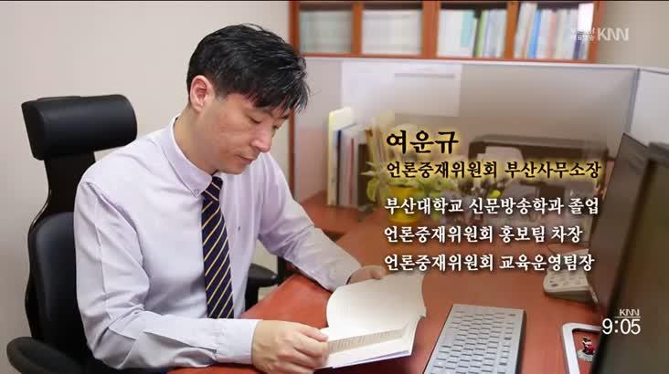 (10/08 방영) 부산에서 살던 때가 그립습니다 (여운규/언론중재위원회 부산사무소장)