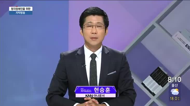 (10/08 방영) 파워토크 (김창준/前 美연방 하원의원)