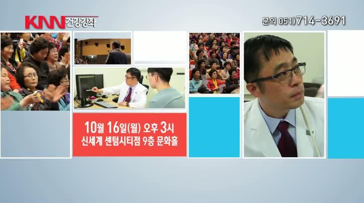 [2017. 10. 16 KNN 건강강좌]시간과의 전쟁! 뇌졸중 예방법