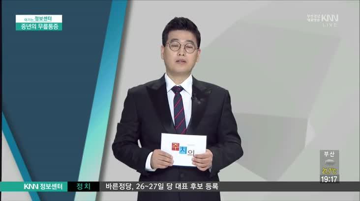 (10/11 방영) 중년의 무릎통증 (한양류마디병원 / 박현철)