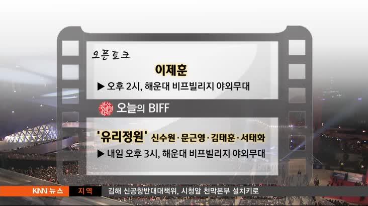 10/14 오늘의 BIFF