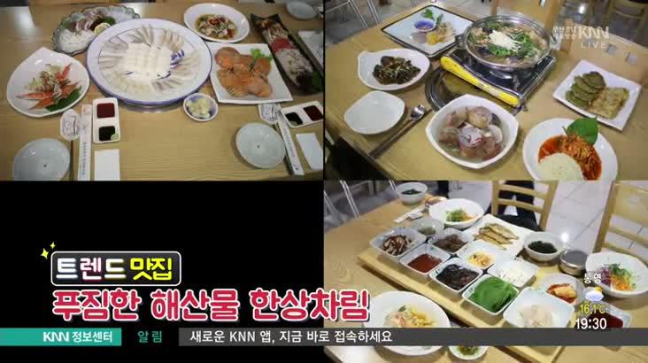 (10/13 방영) 양산 북정동 영광아무거나 ☎055-383-7329