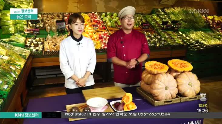 (10/12 방영) 신선한 우리밥상 – 늙은 호박