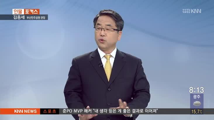(인물포커스) 김종세 부산민주공원 관장