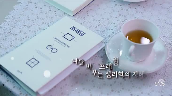 (10/15 방영) 프레임 나를 바꾸는 심리학의 지혜 (김규옥/기술보증기금 이사장)