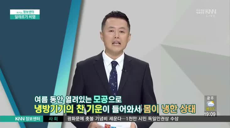 (10/16 방영) 알레르기성 비염 (코호한의원 / 장재영 원장)