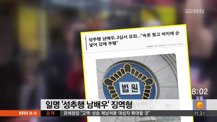 핫이슈 클릭 연예가 화제 – 일명 '성추행 남배우' 징역형