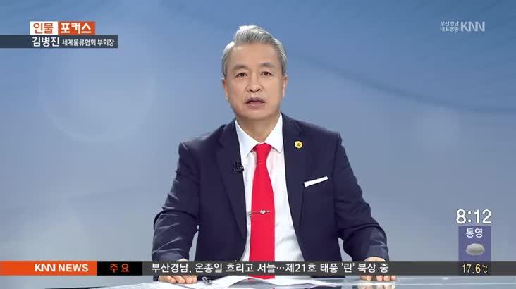 (인물포커스) 김병진 / 세계물류협회 부회장