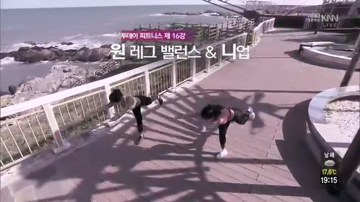 (10/18 방영) 투데이 피트니스 (원 레그 밸런스 & 니 업)