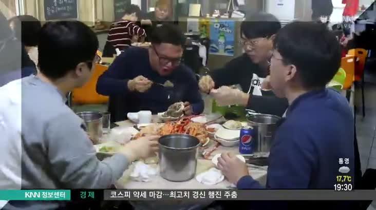 (10/18 방영) 동래지하철역 4번출구 박달홍게무한리필 ☎051-556-8463