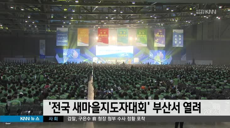 2017 전국 새마을지도자대회 부산서 열려