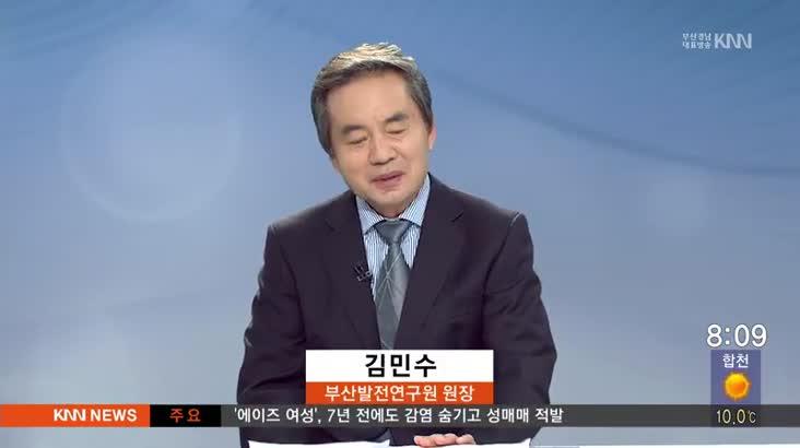 (인물포커스) 김민수 / 부산발전연구원 원장