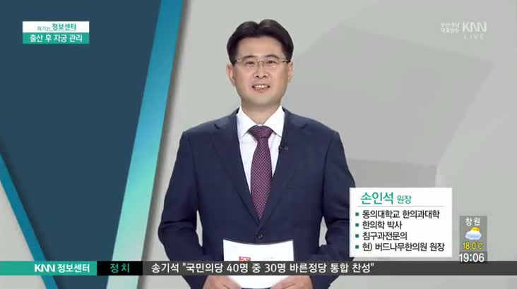 (10/20 방영) 출산 후 자궁 관리 (버드나무한의원 / 손인석 원장)