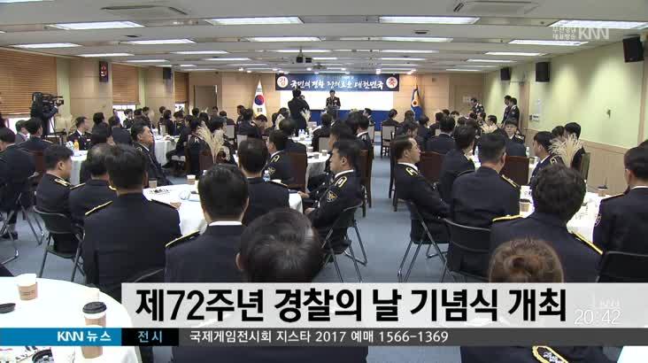 72주년 경찰의 날 기념식 개최