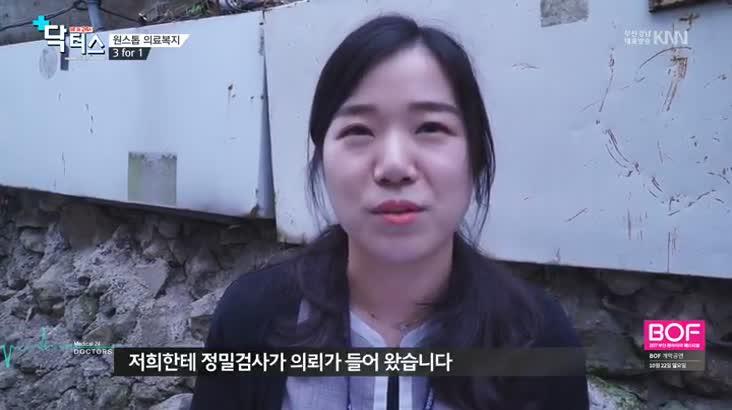 (10/21 방영) 메디컬 24시 닥터스