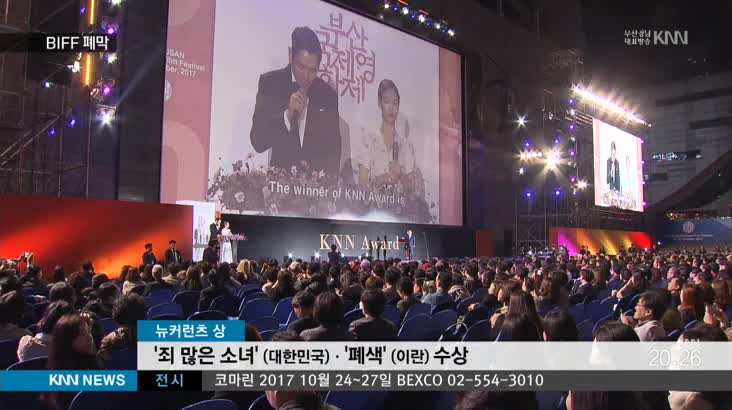 "BIFF 폐막 ""영화의 바다, 막을 내리다"""
