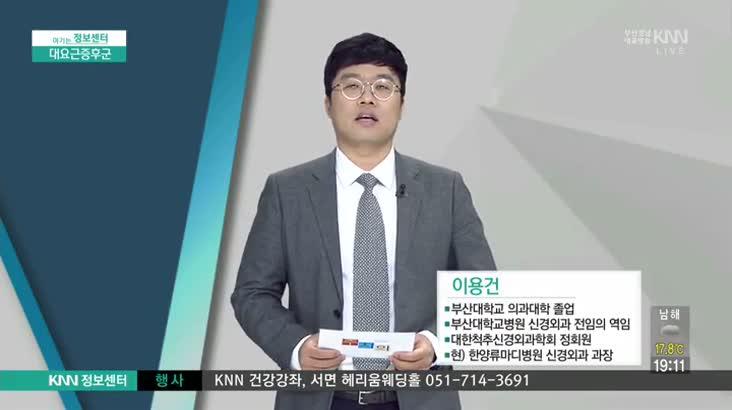 (10/18 방영) 대요근증후군 (한양류마디병원 / 이용건 과장)