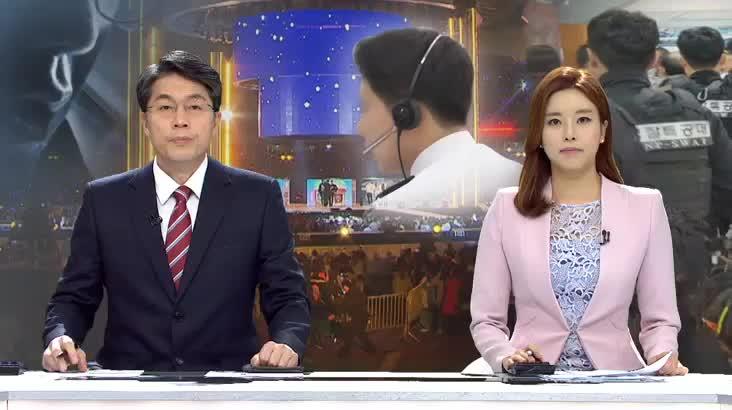 (10/23 방영) 뉴스아이